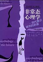 Fei chang tai xin li xue : xian dai yi shi yan jiu de qi di